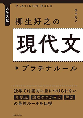 大学入試 柳生好之の現代文プラチナルールの詳細を見る
