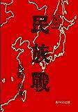 復刻 「民族戦」 長野朗著 呉PASS復刻選書51