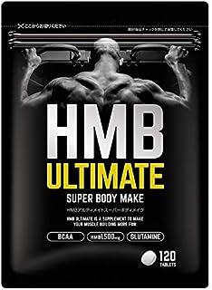 hmb サプリメント HMB アルティメイト スーパーボディメイク 120粒 BCAA グルタミン プロテイン