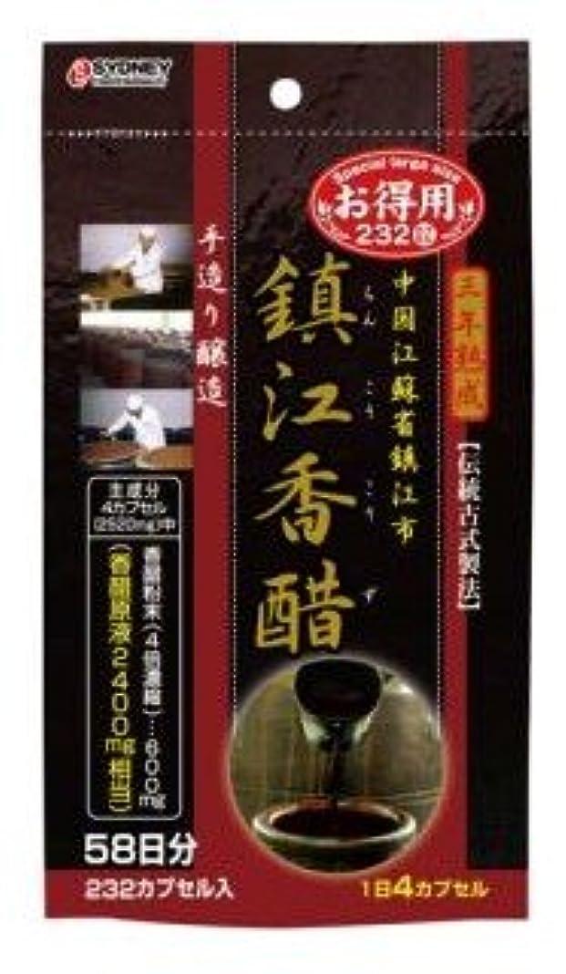 努力合体ラジエーター鎮江香酢カプセル 232カプセル