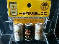 キリンビール工場 一番搾り消しゴム
