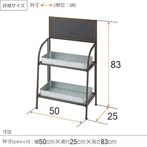 ドウシシャ『アンティーク風黒板付きミニラック2段(AT5085-2B)』