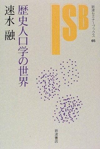 World of historical demography (Iwanami seminar Books (65)) (1997) ISBN: 4000042351 [Japanese Import]