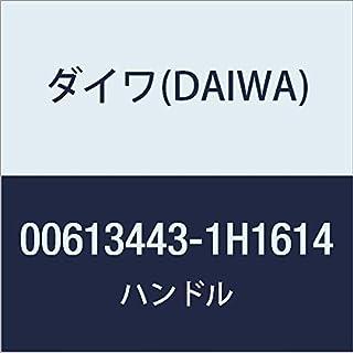 ダイワ(DAIWA) リール 純正パーツ 16 ジリオン SV TW 1016SV-HL ハンドル 部品番号 102 部品コード 1H1614 006134431H1614