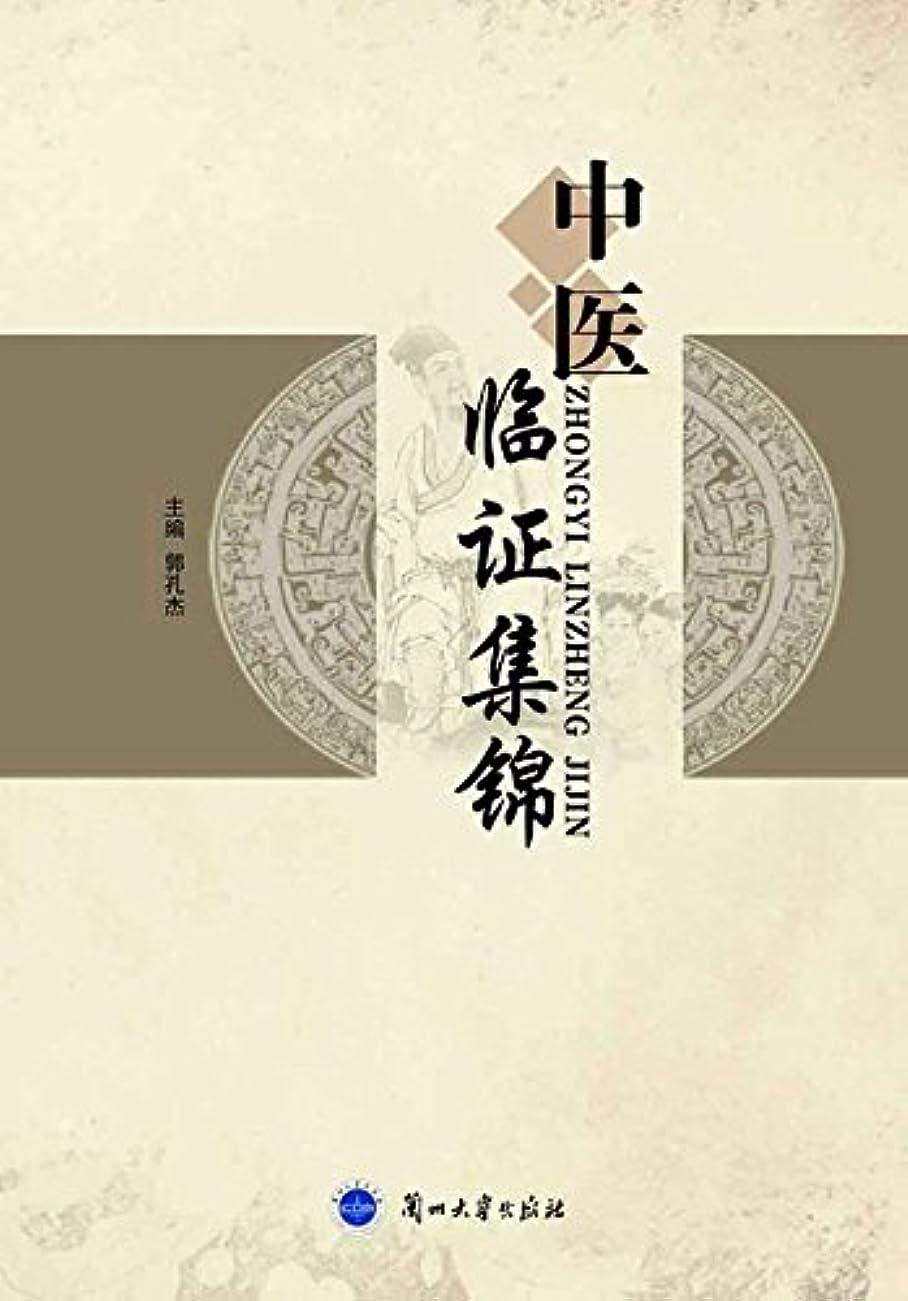 ドライブロンドン設計図中医临证集锦 (Chinese Edition)