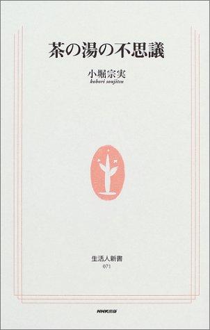 茶の湯の不思議 (生活人新書)の詳細を見る