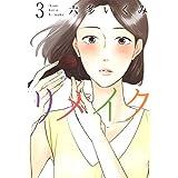 リメイク 3巻 (マッグガーデンコミックスEDENシリーズ)