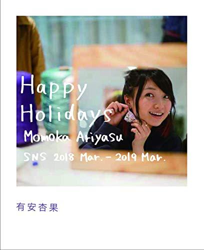 有安杏果 Happy Holidays (Momoka Ariyasu SNS 2018 Mar. - 2019 Mar.)