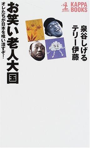 お笑い老人大国―オレたちが日本を喰い潰すぞ! (カッパ・ブックス)