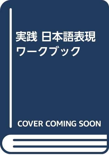 実践 日本語表現ワークブック