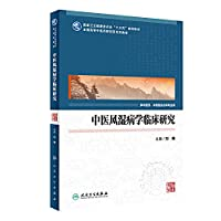 Clinical study of traditional Chinese medicine Rheumatology (Traditional Chinese Medicine Graduate)(Chinese Edition)