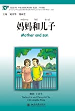 Chinese Breeze - Mother and son (Chinese Edition)
