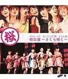 モーニング娘。さくら組初公演〜さくら咲く〜[EPXE-3008][Blu-ray/ブルーレイ]