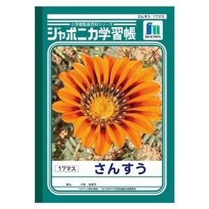 (業務用セット) ショウワノート 学習ノート ジャポニカ学習帳 JL-2 1冊入 【×10セット】