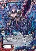ゼクス ZX(15)赤 犬獣姫スキュラ(R)(B15-007)