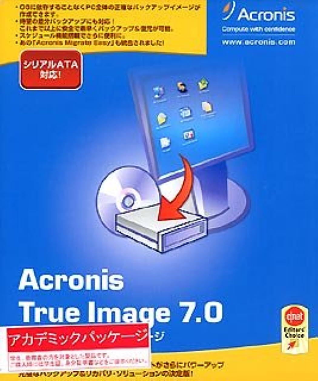 ちなみに勘違いする思春期Acronis TrueImage 7.0 アカデミックパッケージ