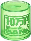 NEWクリスタルバンク 10万円貯まるBANK グリーン