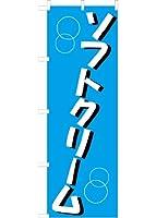 ソフトクリーム(水色) のぼり旗