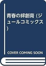 青春の絆創膏 (ジュールコミックス)