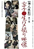 JAPANESE ADULT CONTENT (Pixelated) [Individual shooting] Girls ? Raw POV video first collection
