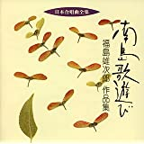 日本合唱曲全集「南島歌遊び」福島雄次郎作品集