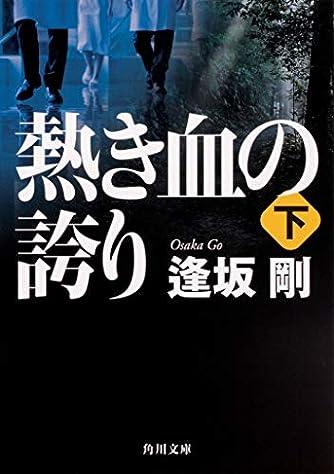 熱き血の誇り(下) (角川文庫)