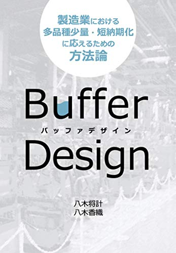 Buffer Design: Methodology for responding to a wide variety of products and shortening delivery times in the manufacturing industry (Japanese Edition)