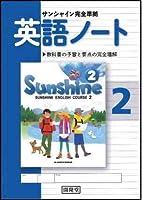 サンシャイン完全準拠 英語ノート2