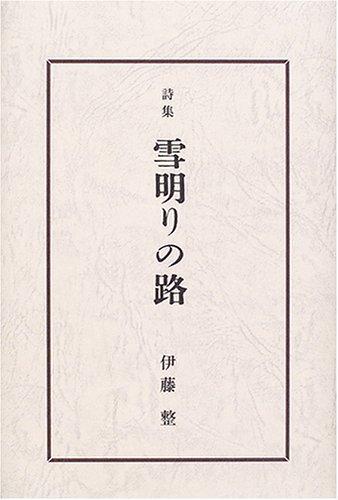 日本図書センター 愛蔵版詩集シリーズ『雪明りの路』