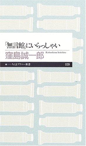 「無言館」にいらっしゃい (ちくまプリマー新書)の詳細を見る