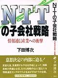 NTTの子会社戦略―情報通信産業への衝撃