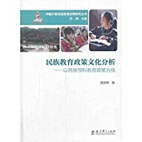 Chinese Education Policy Studies Series. ethnic and cultural minority education policy analysis: the national matriculation education policy for the line(Chinese Edition)