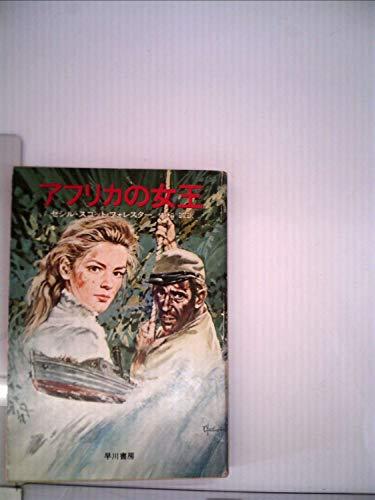 アフリカの女王 (1979年) (ハヤカワ文庫―NV)