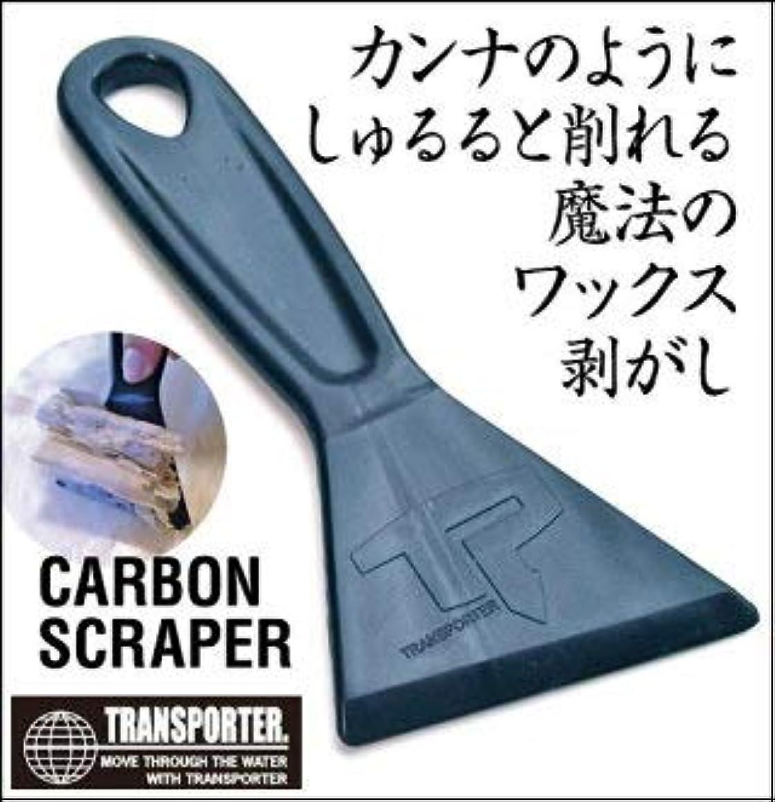マイクロ放散する責任者TRANSPORTER トランスポーターカーボンスクレイパー CARBON SCRAPER サーフィン用WAXリムーバー