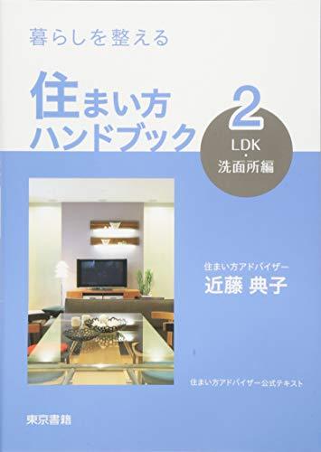 暮らしを整える 住まい方ハンドブック:2 LDK・洗面所編