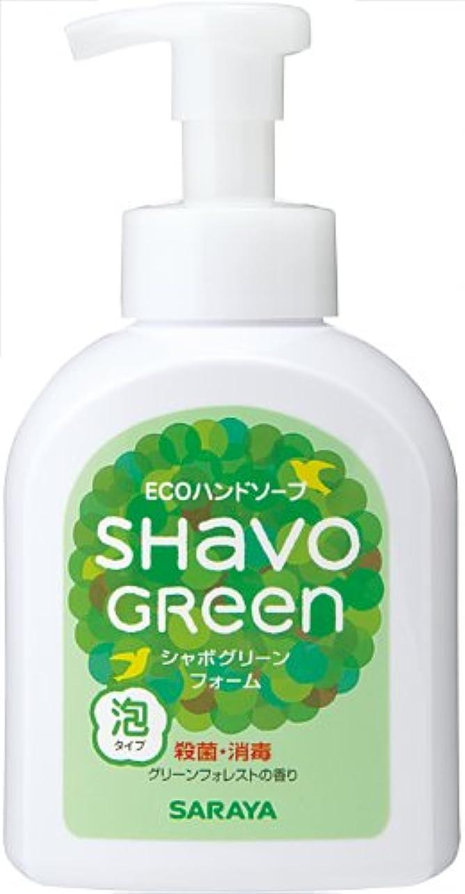 敵意バクテリア祝福するサラヤ シャボグリーン フォーム 本体 500ml フォームポンプ付