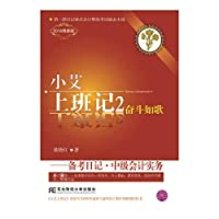 小艾上班记2·备考日记·中级会计实务(2018博雅版)