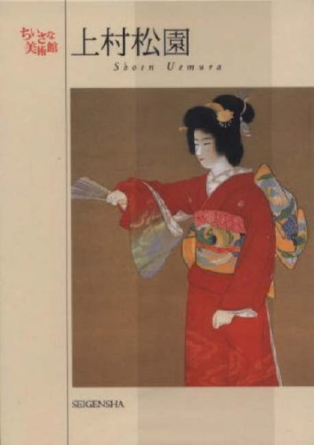上村松園ポストカードブック〔ちいさな美術館シリーズ〕の詳細を見る