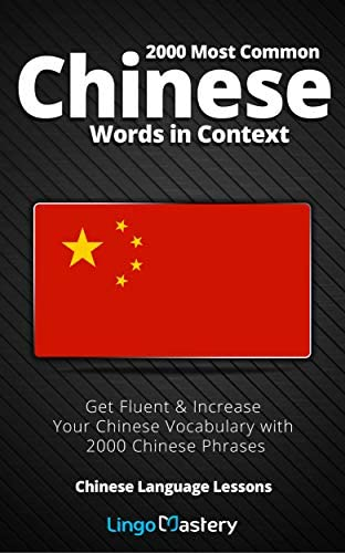 2000 Most Common Chinese Words in Context Get Fluent Increase Your Chinese Vocabulary with 2000 product image