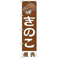 のぼり きのこ直売 茶 JAS-053 [並行輸入品]