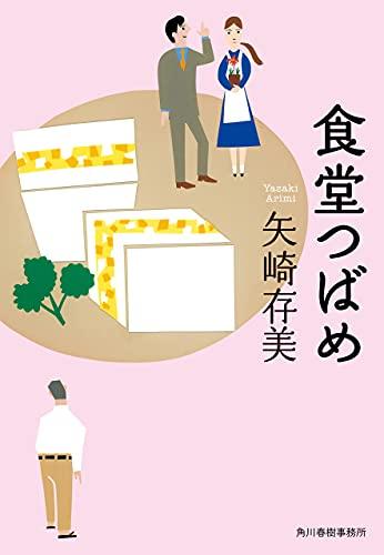 食堂つばめ (ハルキ文庫)