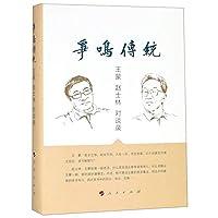 争鸣传统——王蒙赵士林对谈录(精)
