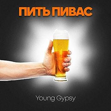 Пить пивас