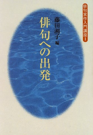 俳句への出発 (俳句実作入門講座 (1))