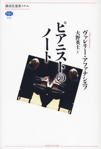 ピアニストのノート (講談社選書メチエ)