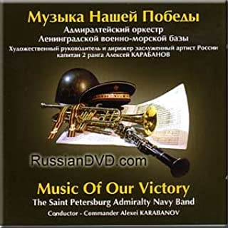 Music Of Our Victory - The Saint Petersburg Admiralty Navy Band, conductor Alexei Karabanov