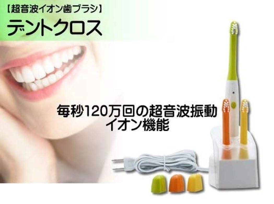 規制節約ゴールデン超音波歯ブラシ Supersonic×Ion Toothbrush PURO i