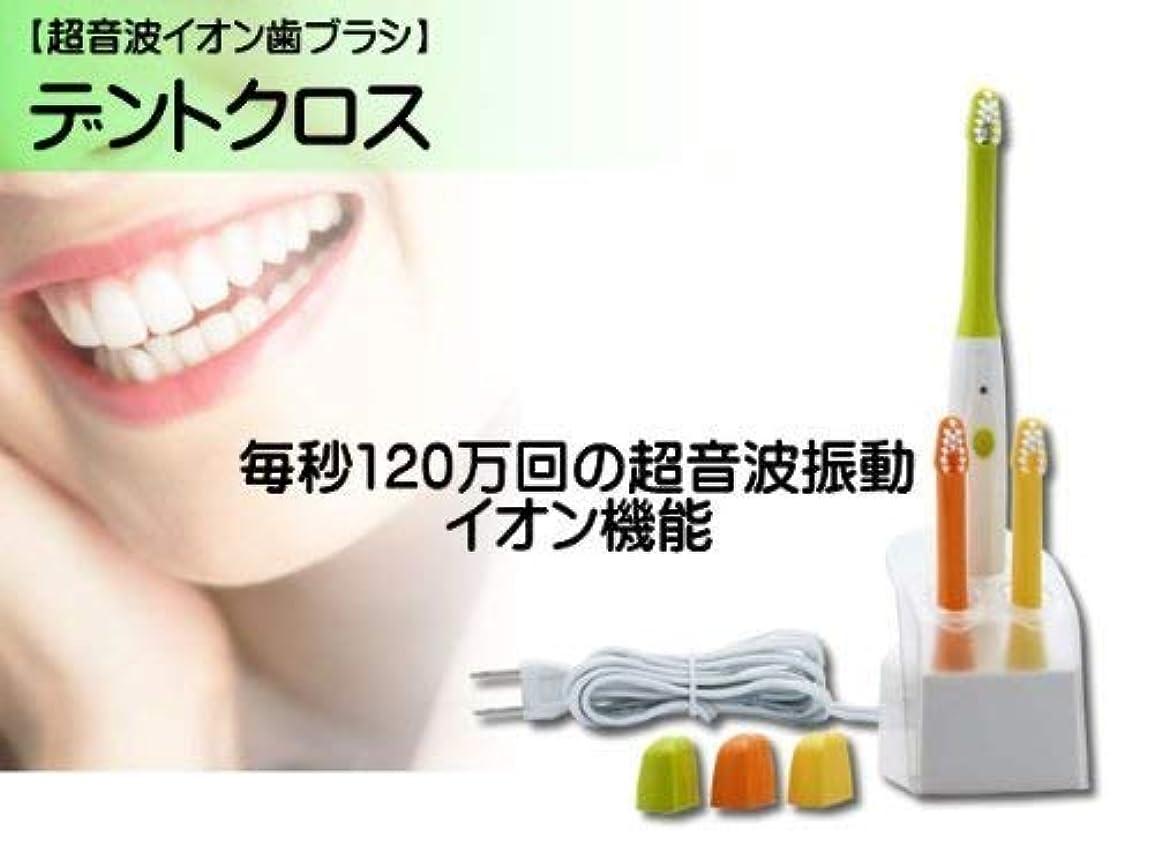 怪物約愛人超音波歯ブラシ Supersonic×Ion Toothbrush PURO i