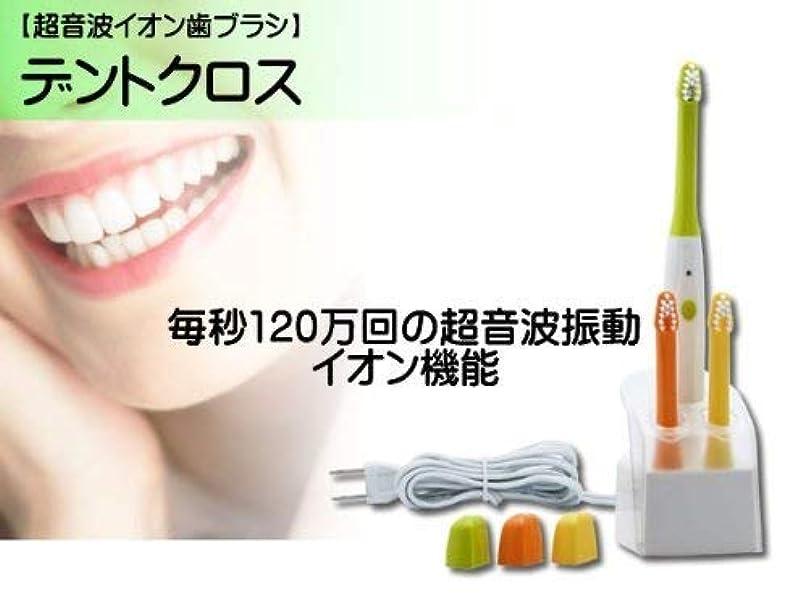 集団スタウトスポット超音波歯ブラシ Supersonic×Ion Toothbrush PURO i