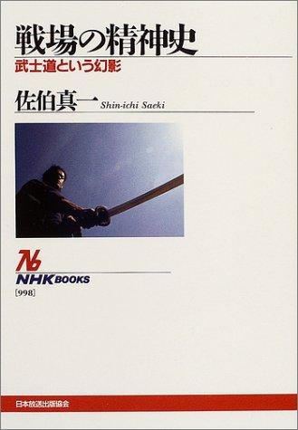 戦場の精神史  ~武士道という幻影 (NHK出版)